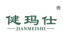 健玛仕;JIANMEISHI