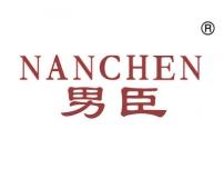 男臣;NANCEHN