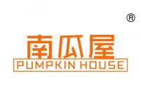 南瓜屋;PUMPKIN HOUSE