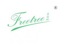 自由树;FREETREE