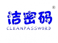洁密码;CLEANPASSWORD