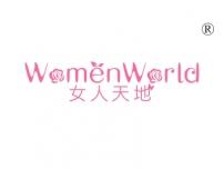 女人天地;WOMENWORLD
