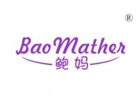 鲍妈;BAO MATHER