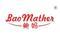鲍妈;BAO MATHES