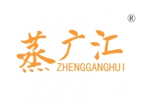 蒸广汇;ZHENGGANGHUI
