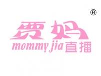 贾妈直播;MOMMY JIA