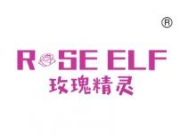 玫瑰精灵;RSE ELF